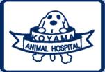 小山動物病院|横浜市泉区の犬・猫 動物病院